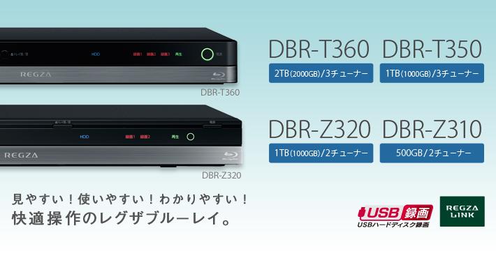 東芝TOSHIBA DBR-Z310 HDD換装にトライしてみる