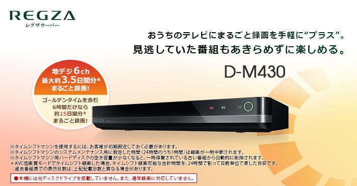 東芝REGZA D-M430のHDDを3TBに換装してみた