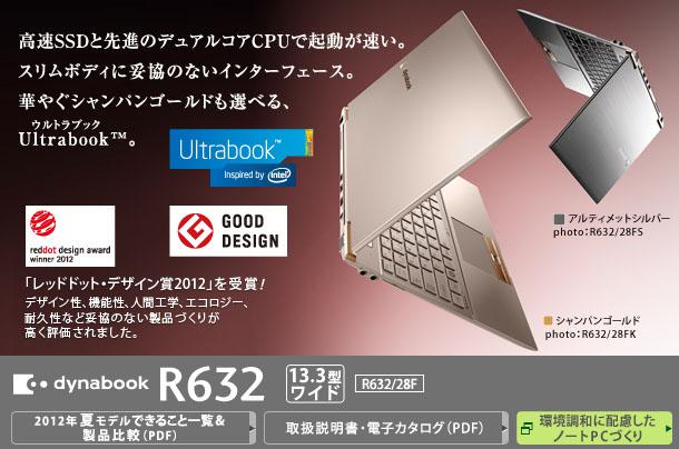 ジャンクな東芝Dynabook Ultrabook R632/Fを買ってみた(現物見ずに)(1)