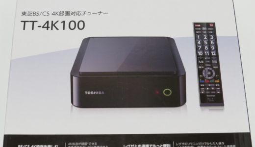 東芝4Kチューナー(TT-4K100)を買ってみた。