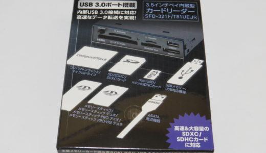 内臓型PCカードリーダー(Links SFD-321F/T81UEJR)を買ってみた。