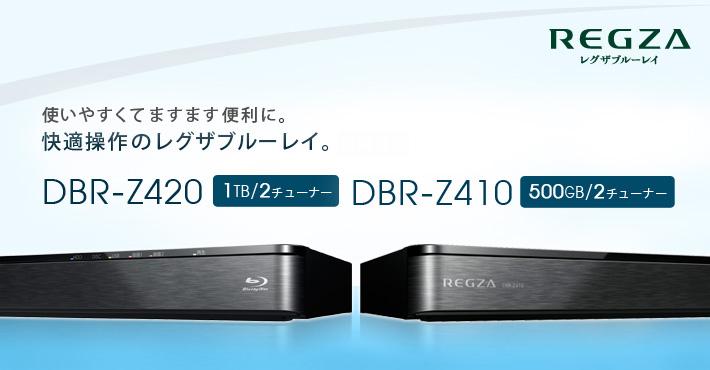 東芝ブルーレイレコーダーDBR-Z420のHDDを2TB!?に換装してみる