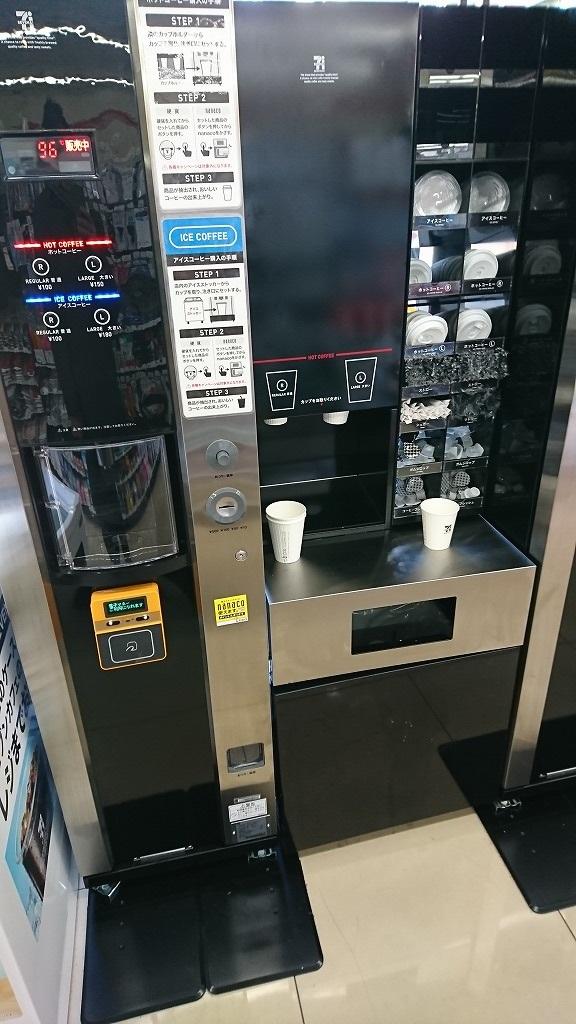 都会のセブンコーヒー自販機(普通!?)