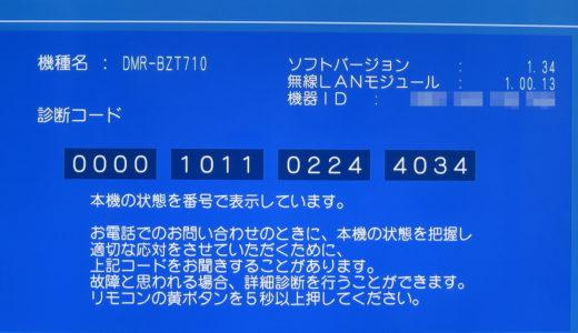 Diga DMR-BZT710 ファームウェアアップ1.34