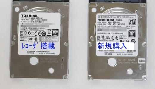 シャープブルーレイレコーダー用 東芝製2.5インチHDD換装を試みたが・・・